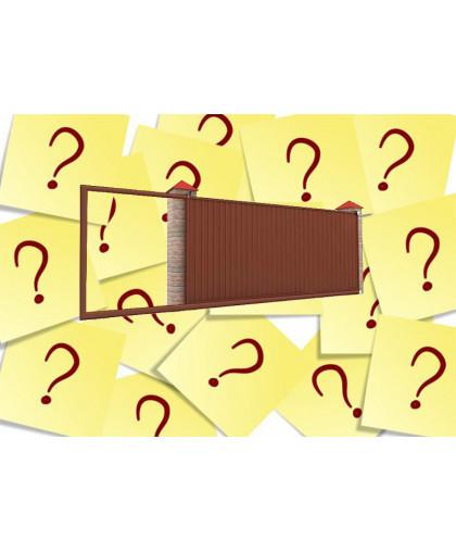 Частые вопросы по воротам от покупателей